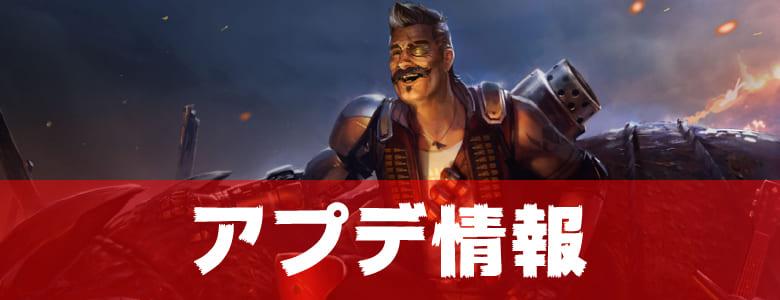 エーペックスレジェンズ(Apex Legends)最新アプデ情報