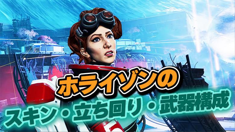 【Apex Legends】ホライゾンの立ち回り・スキン・武器構成・ウルトの機種画像