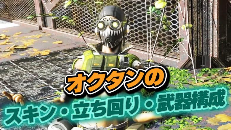 【Apex Legends】オクタンの立ち回り・スキン・武器構成・ハイジャンプの機種画像