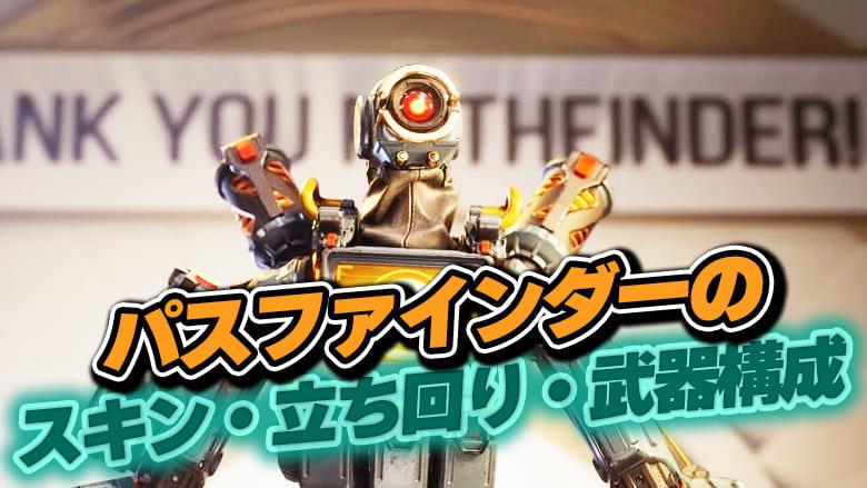 【Apex Legends】パスファインダーの立ち回り・スキン・武器構成・グラップルの機種画像