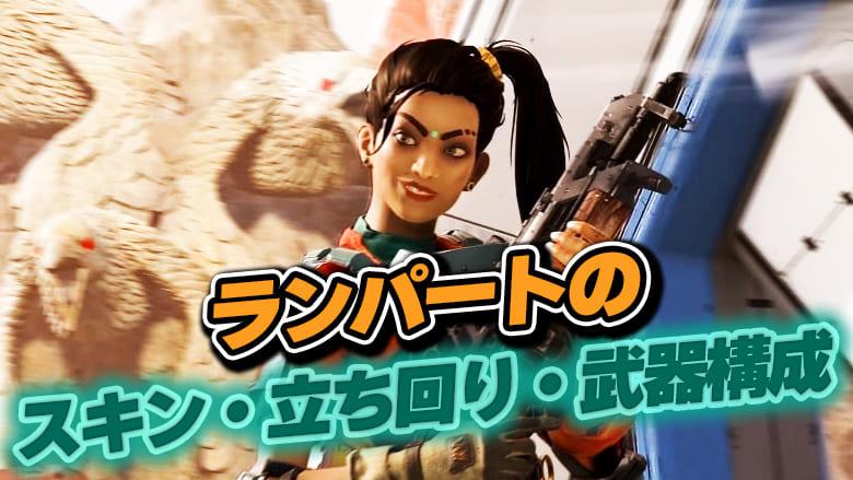 【Apex Legends】ランパートの立ち回り・スキン・武器構成の機種画像