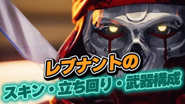 【Apex Legends】レヴナントの立ち回り・スキン・武器構成・ウルトの機種画像