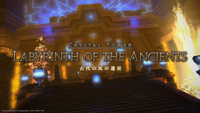 【FF14攻略】レイド「クリスタルタワー:古代の民の迷宮」