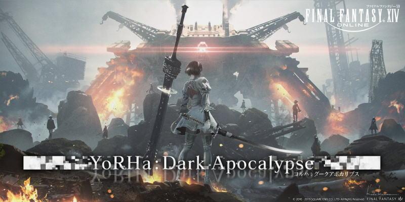 【FF14攻略】レイド「ヨルハ:ダークアポカリプス:5.1」