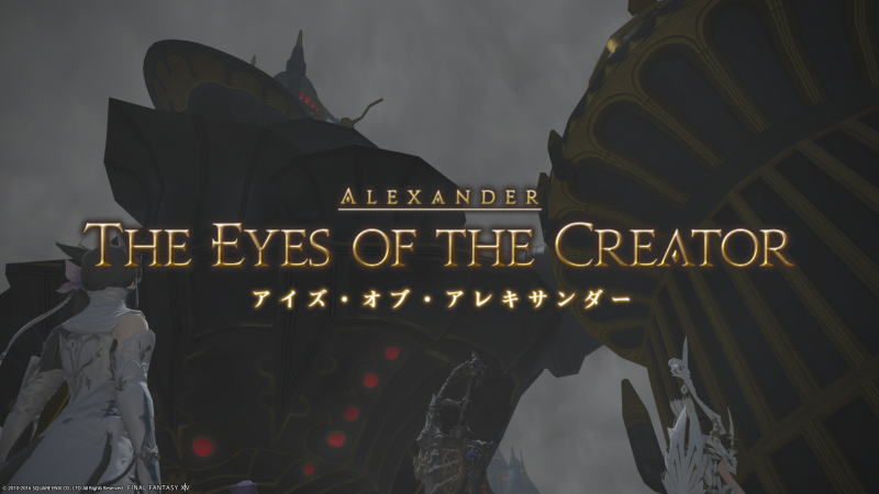 【FF14攻略】レイド「機工城アレキサンダー:天動編」