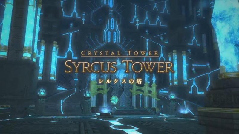 【FF14攻略】レイド「クリスタルタワー:シルクスの塔」
