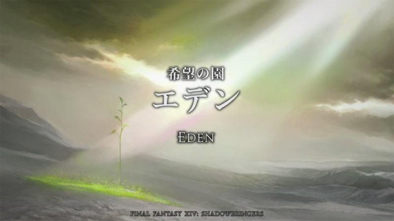 【FF14攻略】レイド「希望の園エデン:5.0」