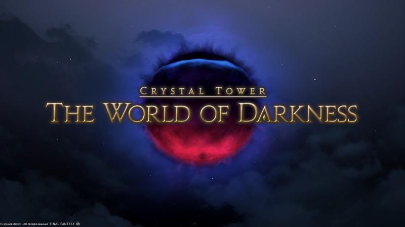 【FF14攻略】レイド「クリスタルタワー:闇の世界」