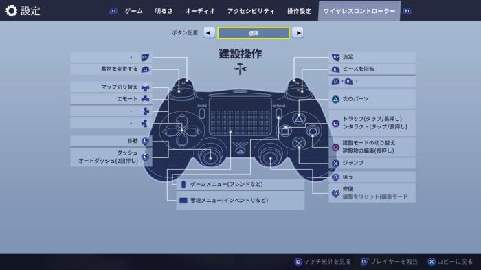 【フォートナイト】操作方法(PS4版)クラフト中の操作方法