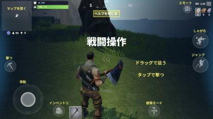 【フォートナイト】操作方法説明(スマホ版)戦闘操作方法