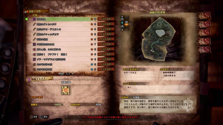【MHWアイスボーン】MHWストーリー攻略チャート・おすすめ装備