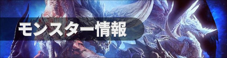 MHW(モンハンワールド)モンスター情報ゲーム攻略Wiki