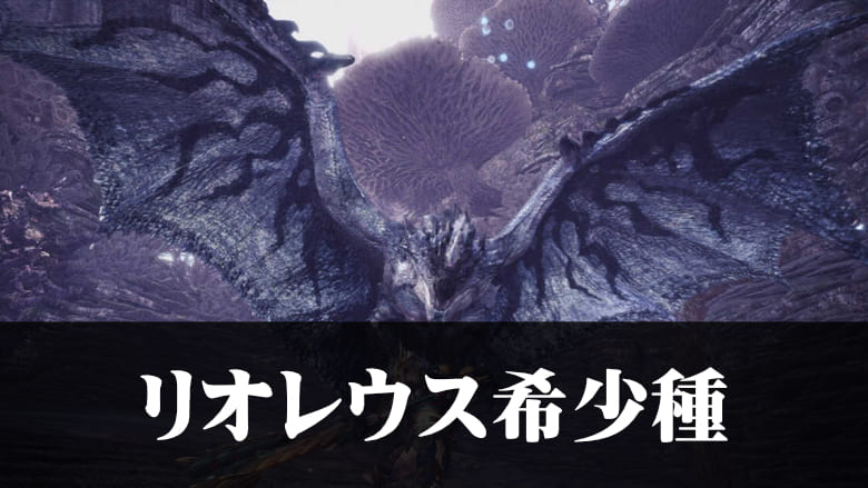 【MHWアイスボーン】リオレウス希少種弱点クエスト対策装備攻略の機種画像