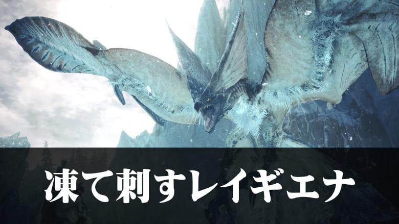 【MHWアイスボーン】凍て刺すレイギエナ弱点クエスト対策装備攻略の機種画像