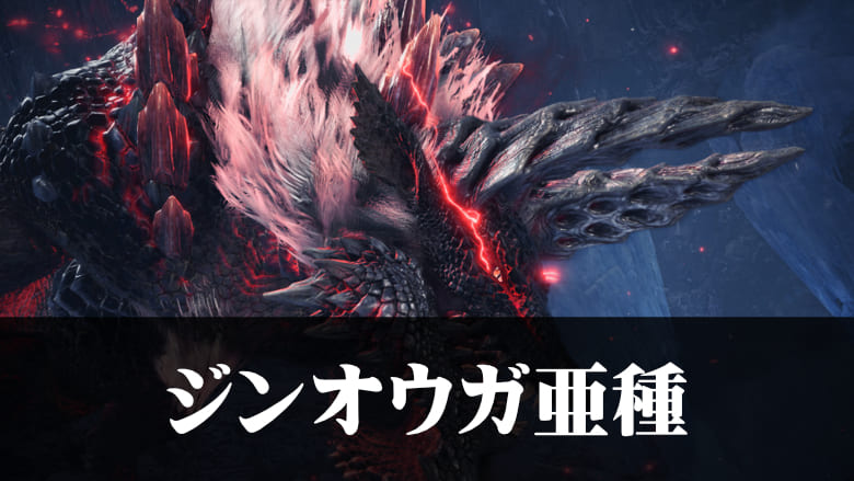 【MHWアイスボーン】ジンオウガ亜種弱点クエスト対策装備攻略の機種画像