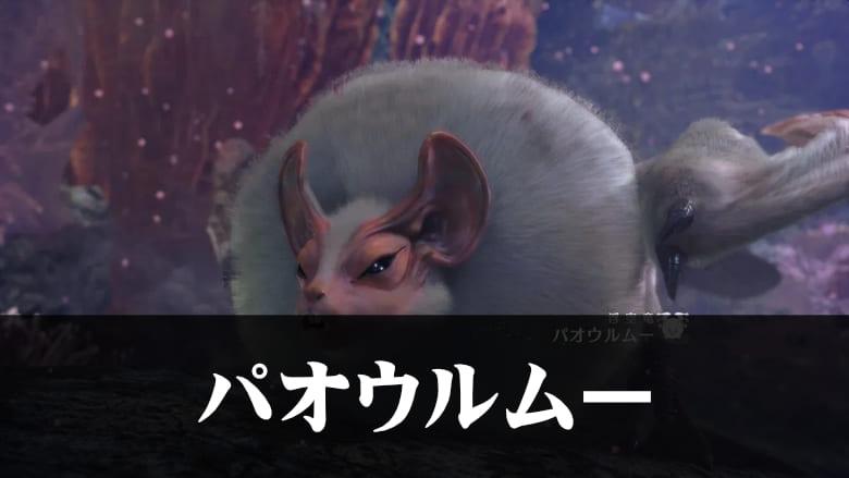 【MHWアイスボーン】パオウルムー弱点クエスト対策装備攻略の機種画像
