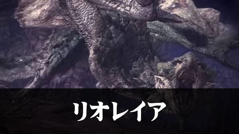 【MHWアイスボーン】リオレイア弱点クエスト対策装備攻略の機種画像