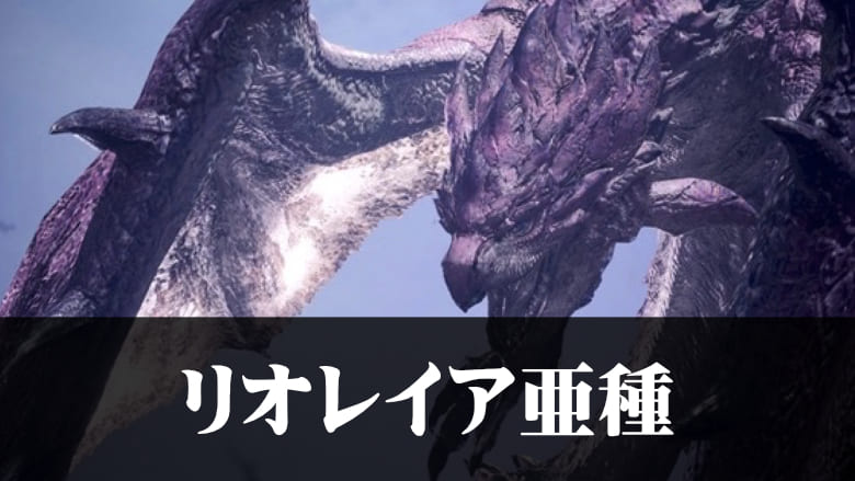 【MHWアイスボーン】リオレイア亜種弱点クエスト対策装備攻略の機種画像