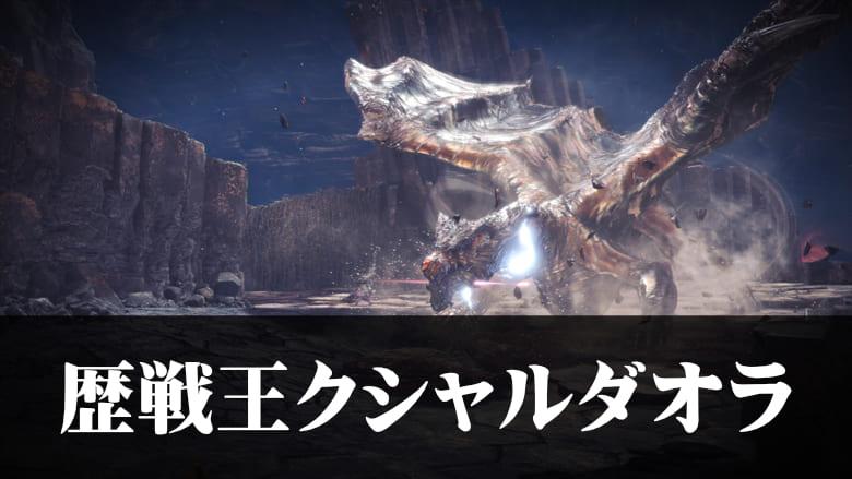 【MHWアイスボーン】歴戦王クシャルダオラ弱点クエスト対策装備攻略の機種画像