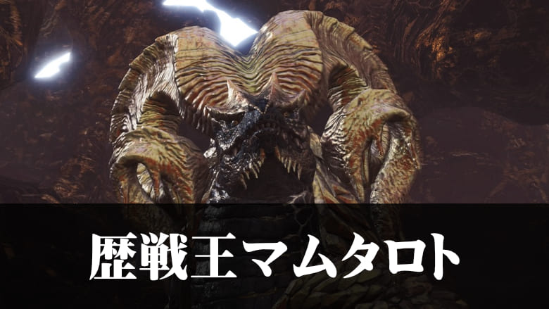 【MHWアイスボーン】歴戦王マムタロト弱点クエスト対策装備攻略の機種画像