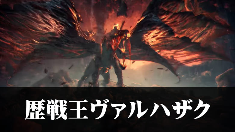 【MHWアイスボーン】歴戦王ヴァルハザク弱点クエスト対策装備攻略の機種画像