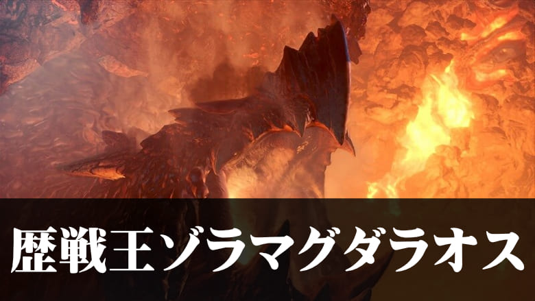 【MHWアイスボーン】歴戦王ゾラマグダラオス弱点クエスト対策装備攻略の機種画像