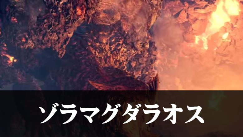 【MHWアイスボーン】ゾラマグダラオス弱点クエスト対策装備攻略の機種画像
