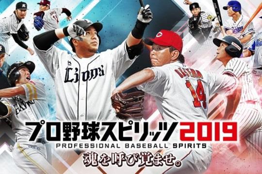 プロスピ2019(プロ野球スピリッツ2019)のゲーム攻略Wiki